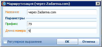 Webitel Zadarma Out.PNG