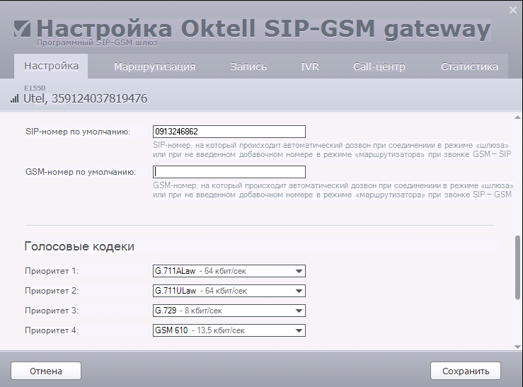 Webitel oktell sip-gsm did.PNG